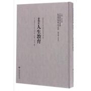 密勒氏人生教育(精)/民国西学要籍汉译文献