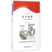 京华智慧--对对儿与猜谜儿/北京市民语言文化阅读书系