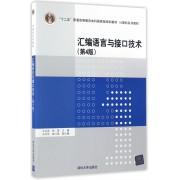 汇编语言与接口技术(第4版计算机系列教材十二五普通高等教育本科国家级规划教材)
