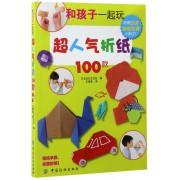和孩子一起玩超人气折纸100款