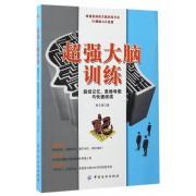 超强大脑训练(超级记忆思维导图与快速阅读)