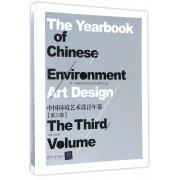 中国环境艺术设计年鉴(第3卷)(精)