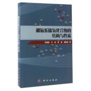 硼氮系储氢化合物的结构与性质