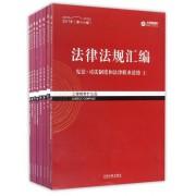 法律法规汇编(共8册2017年第16版)