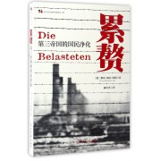 累赘(第三帝国的国民净化)/西方社会转型经典译丛