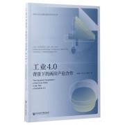 工业4.0背景下的两岸产业合作/清华大学台湾研究院系列学术文库