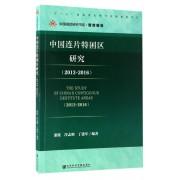 中国连片特困区研究(2013-2016)/中国减贫研究书系