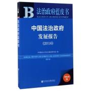 中国法治政府发展报告(2016)/法治政府蓝皮书