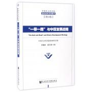 一带一路与中国发展战略(中国社会科学院国际研究学部集刊)