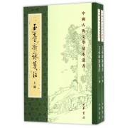 玉台新咏笺注(上下)/中国古典文学基本丛书