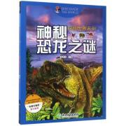 神秘恐龙之谜/探秘世界系列
