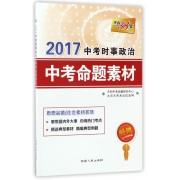 中考命题素材(2017中考时事政治2017中考必备)