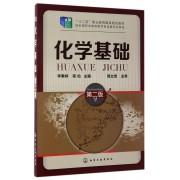 化学基础(第2版十二五职业教育国家规划教材)