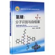 氢键--分子识别与自组装(精)