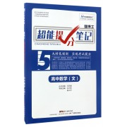 高中数学(文)/雄博士超能提分笔记