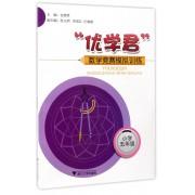 优学君数学竞赛模拟训练(小学5年级)