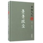 李国文说三国演义(中萧萧故垒)(精)
