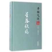 李国文说三国演义(下星落秋风)(精)