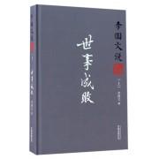 李国文说三国演义(上世事成败)(精)