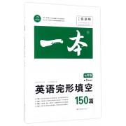 英语完形填空150篇(7年级第9次修订)/一本