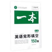 英语完形填空150篇(中考第9次修订)/一本