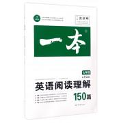 英语阅读理解150篇(7年级第9次修订)/一本