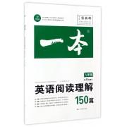 英语阅读理解150篇(8年级第9次修订)/一本