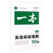 英语阅读理解150篇(中考第9次修订)/一本