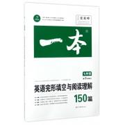 英语完形填空与阅读理解150篇(7年级第9次修订)/一本