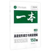 英语完形填空与阅读理解150篇(8年级第9次修订)/一本