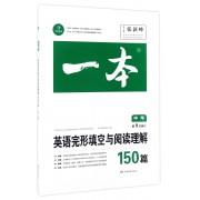 英语完形填空与阅读理解150篇(中考第9次修订)/一本