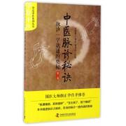 中医脉诊秘诀(脉诊一学就通的奥秘第2版)/华夏中医系列丛书