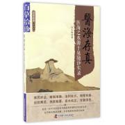 医海存真(医海之水源于泉随诊实录)/百草拾珍系列丛书