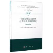 中国草地生态保障与食物安全战略研究(精)/中国草地生态保障与食物安全战略研究丛书