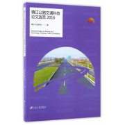 镇江公路交通科技论文选萃(2016)