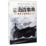 海战事典(7德意法西斯航母)