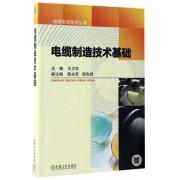 电缆制造技术基础/电线电缆技术丛书