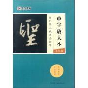 怀仁集王羲之圣教序(全彩版)/单字放大本