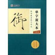 赵佶瘦金体千字文(全彩版)/单字放大本