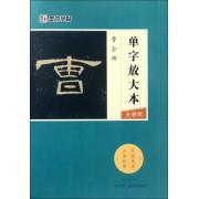 曹全碑(全彩版)/单字放大本
