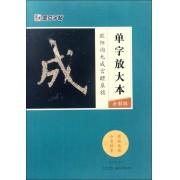 欧阳询九成宫醴泉铭(全彩版)/单字放大本