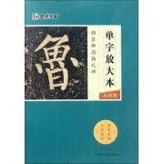 颜真卿颜勤礼碑(全彩版)/单字放大本