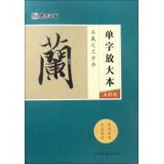 王羲之兰亭序(全彩版)/单字放大本