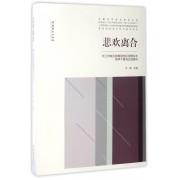 悲欢离合(长江流域汉族聚居地区丧葬仪式音声个案与比较研究)/中国仪式音乐研究丛书