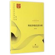 财政补贴经济分析/当代经济学文库/当代经济学系列丛书