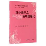 对分课堂之高中数理化/对分课堂教学手册丛书