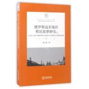 俄罗斯远东地区移民犯罪研究--以1990-2007年俄罗斯远东地区华人犯罪为主要研究视角/中俄全面战略协作协同创新中心文库/黑龙江大学法学文库