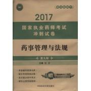 药事管理与法规(第9版)/2017国家执业药师考试冲刺试卷
