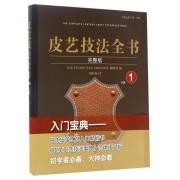 皮艺技法全书(完整版vol.1)