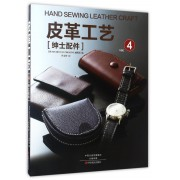 皮革工艺(vol.4绅士配件)